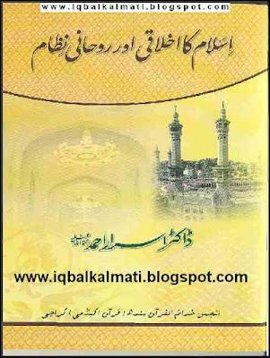 Islam ka Ikhlaqi Aur Ruhani Nizam by Dr. Israr Ahmed