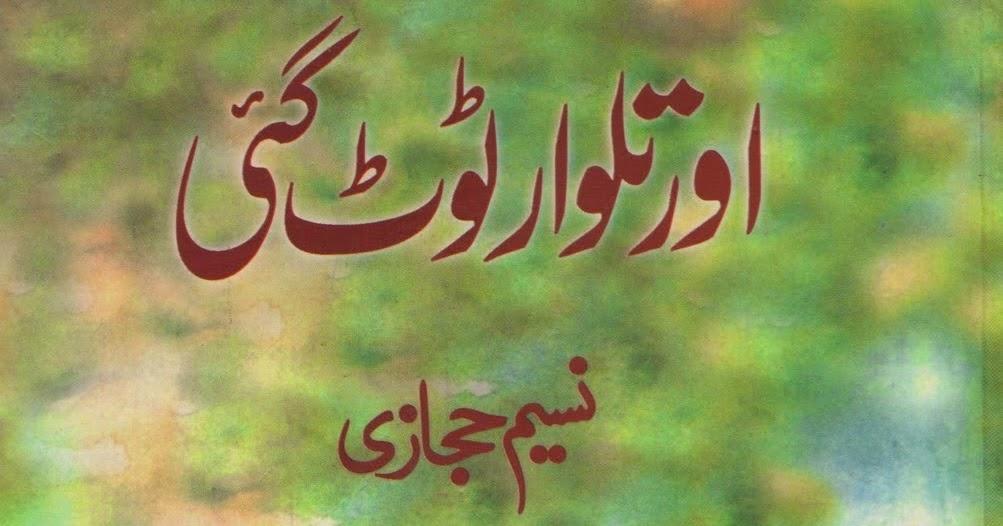 Muhammad Bin Qasim By Naseem Hijazi Pdf
