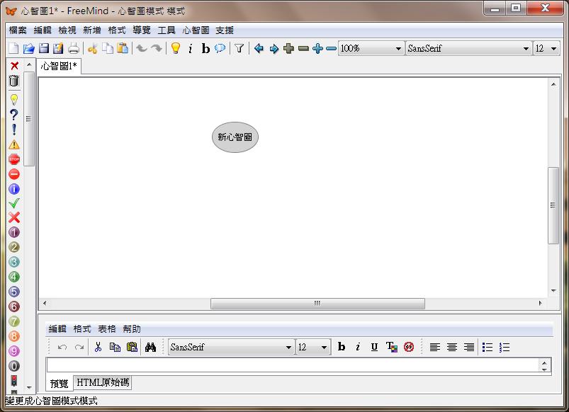 Image%2B001 - [下載] Freemind 免費製作心智圖軟體 v1.0.1 繁體中文免安裝