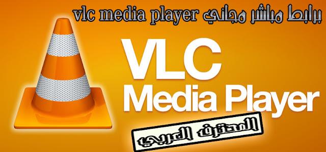 تنزيل vlc media player برابط مباشر مجاني