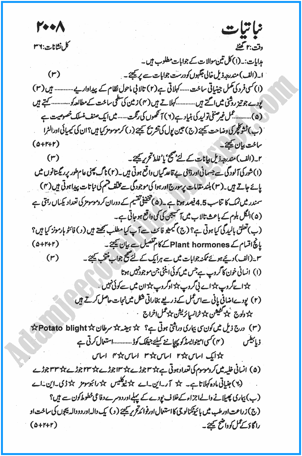 xii-botany-urdu-past-year-paper-2008
