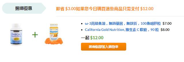 iHerb購物某捆綁的產品有折扣優惠