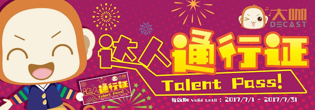 大咖 Decast KTV Free Talent Pass Discount Offer Promo