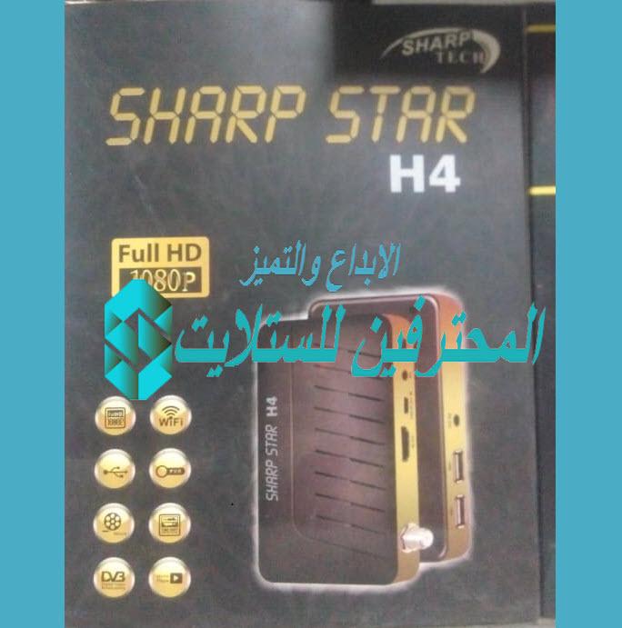 احدث سوفت وير شارب ستار  SHARP STAR  H4  تفعيل السيرفر -IPTV المجانى
