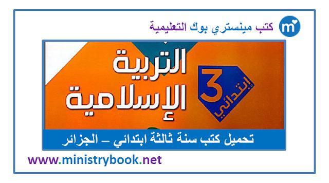 كتاب التربية الاسلامية سنة ثالثة ابتدائي 2020-2021-2022-2023