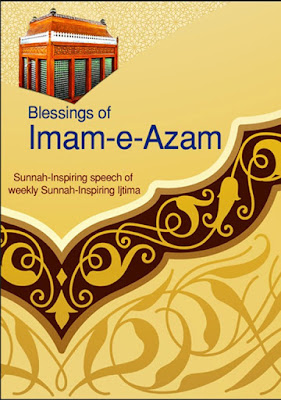 Download: Blessings of Imam-e-Azam pdf in English