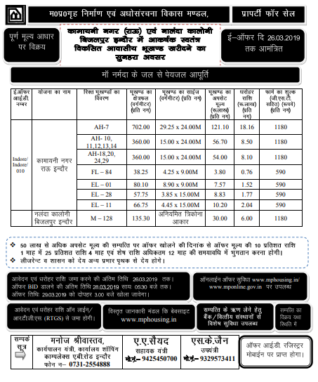mp-housing-scheme-online-registration-for-land-booking-in-indore
