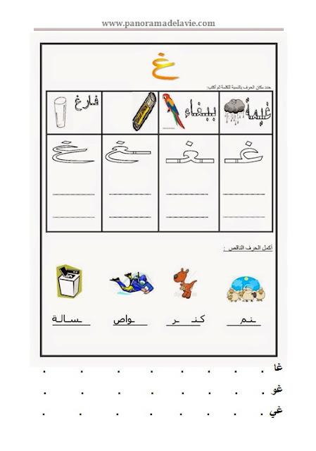 حرف الغين للتلوين و الكتابة للأطفال التحضيري 5 سنوات