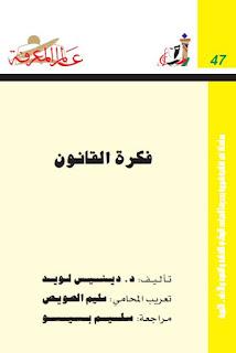كتاب فكرة القانون - دينيس لويد