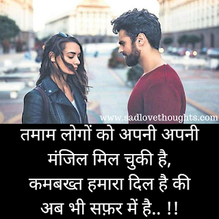 sad quote about relationship