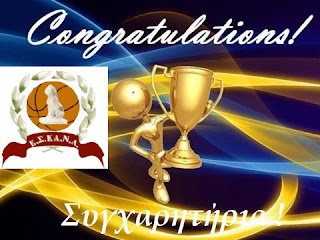 Συγχαρητήρια της ΕΣΚΑΝΑ σε ΑΕ Ικάρου Καλλιθέας και Φάρο Κερατσινίου για την 2η θέση