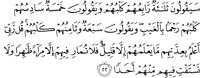 Surat Al Kahfi Ayat 22
