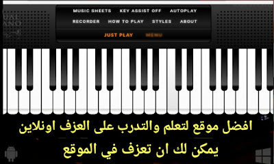نقدم لكم موقع رائع ومميز تستطيع من خلاله العزف على البيانو بشكل أفتراضي وهو موقع Virtual Piano.