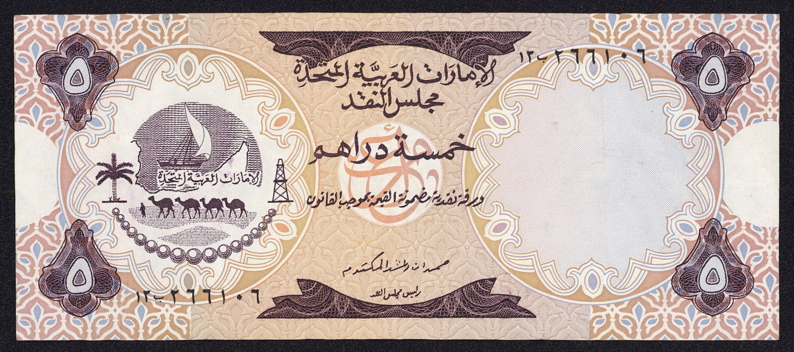 United Arab Emirates 5 Dirhams banknote 1973|World ... |Arab Emirates Currency