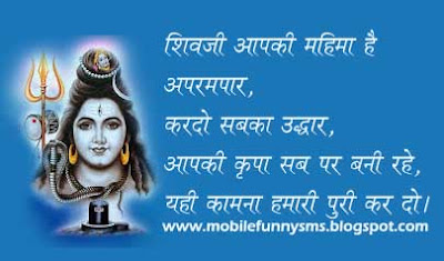 MAHA SHIVARATRI PHOTOS, SHIVRATRI PHOTOS, MAHASHIVRATRI SMS MESSAGES