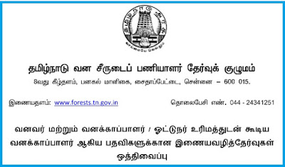 TNPSC Forester and Forest Guard Online Exam