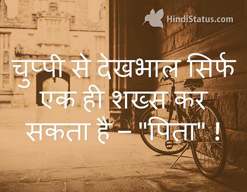 Dad Care - HindiStatus