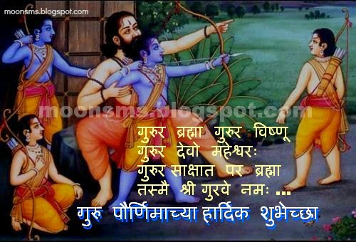 Happy Guru Purnima SMS, Messages, Quotes, Wishes, Greetings, Marathi 2015 image, pics, wallpaper