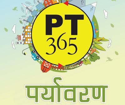 Vision IAS PT 365 Environment PDF [Hindi Medium] - VISION