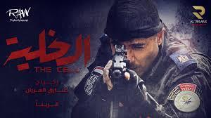 فيلم الخلية  بطولة أحمد عز يتصدر ايرادات افلام عيد الاضحي ب 8 مليون جنيه