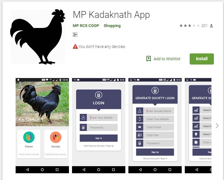 kadaknath-breed-android-app-download-jhabua-famous-kadaknath-breed-of-chickens-झाबुआ कड़कनाथ मुर्गे को मिला जीआई टैग