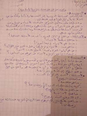تقويم في مادة التربية الاسلامية السنة الرابعة ابتدائي الجيل الثاني