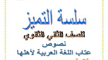 نص عتاب اللغة العربية لأهلها للصف الثاني الثانوي 2017