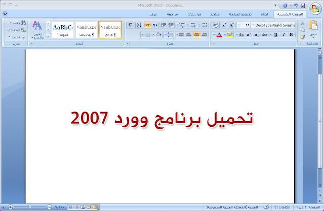 تحميل برنامج الوورد 2007 عربي مجانا ويندوز 7