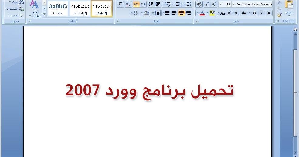 تحميل معالج النصوص word 2007