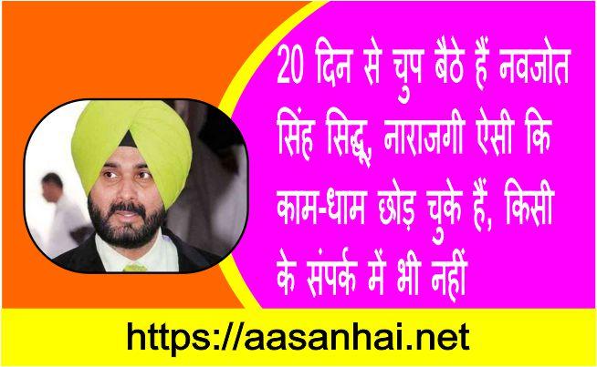 punjab-minister-Download Navjot singh sidhu images