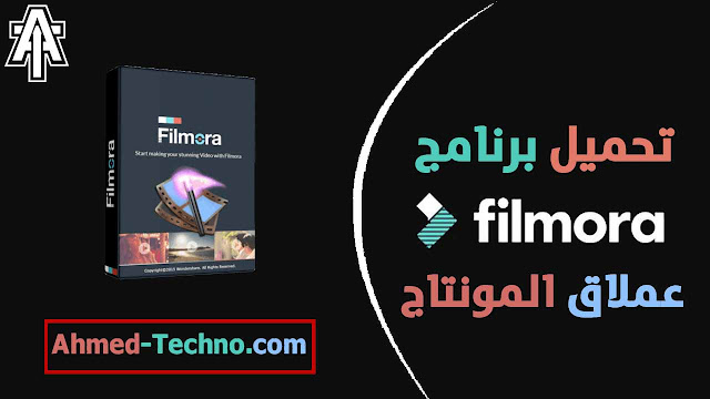 تحميل وتنزيل برنامج wondershare filmora كامل 2019
