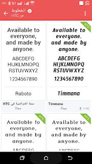 HTC Fonts
