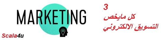التسويق الالكتروني،  التسويق الالكتروني ،pdf التسويق الالكتروني بالمغرب،  التسويق الالكتروني في المغرب،  تعلم التسويق الالكتروني، التسويق الالكتروني في الجزائر، بحث حول التسويق الالكتروني، أنواع التسويق، التسويق الشبكي، التسويق الشبكي بالجزائر،كيف أبدأ التسويق الإلكتروني،