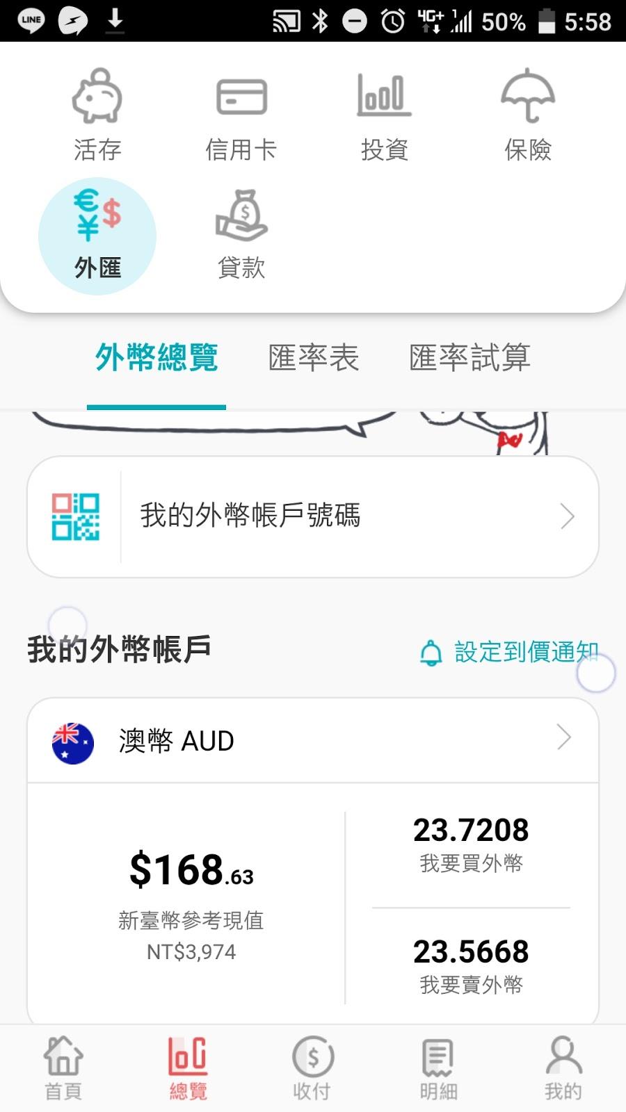 【3C科技 App】(懶人包)「臺新Richart』全臺首家外幣數位帳戶上線啦!(2018/1/26送出申請&1/30更新+四步驟實際 ...