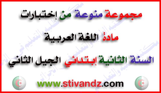 مجموعة منوعة من إختبارات الفصل الأول في مادة اللغة العربية للسنة الثانية إبتدائي الجيل الثاني