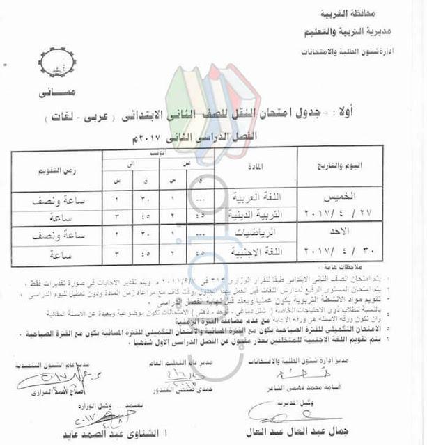 جدول امتحانات الصف الثاني الابتدائي 2017 الترم الثاني محافظة الغربية