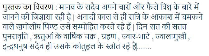 NCERT Physics Class-11(Part-1) : Hindi PDF Book