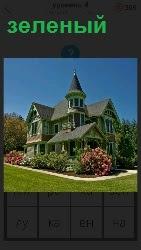 дом в зеленом цвете