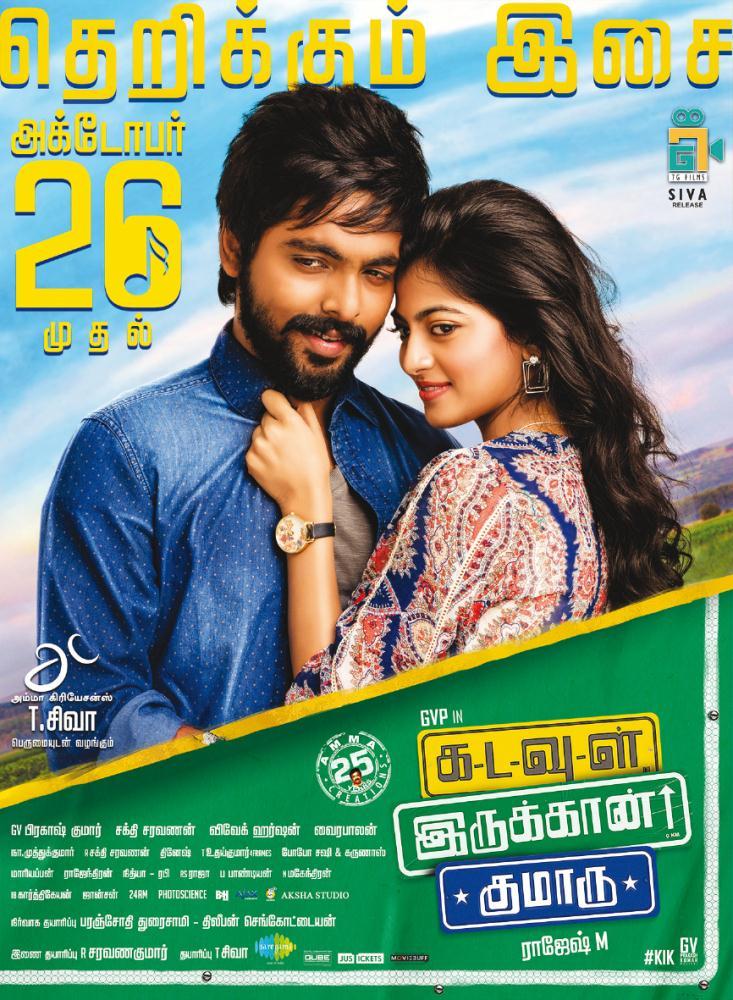 KadavulIrukaanKumaru Movie Latest Posters | GV PrakashKumar | NikkiGalrani