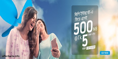grameenphone-bondho-sim-offer-september-2017