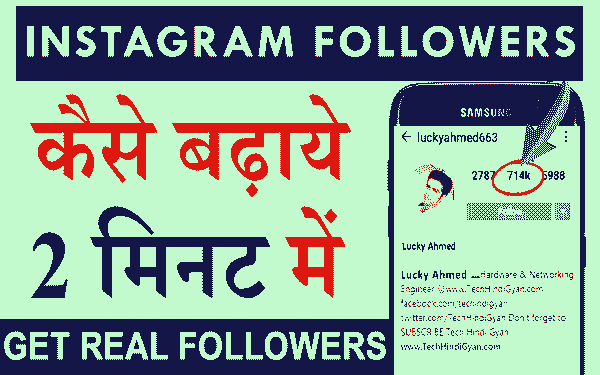 Instagram par 100% Real followers kaise badhaye, how to increase instagram followers