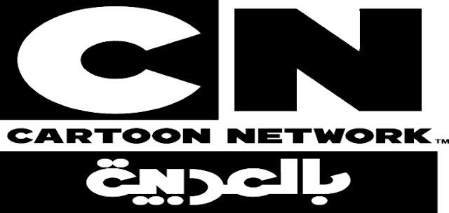 """قناة كرتون نت ورك """" Cartoon Network Arabia"""" على النايل سات 2018"""