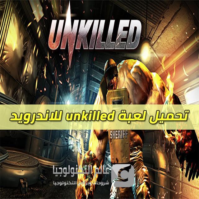 تحميل لعبة unkilled للاندرويد