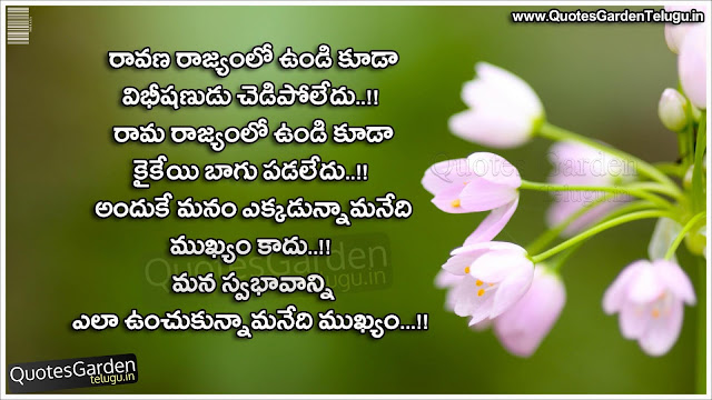 Telugu Inspirational Quotes From Ramayana