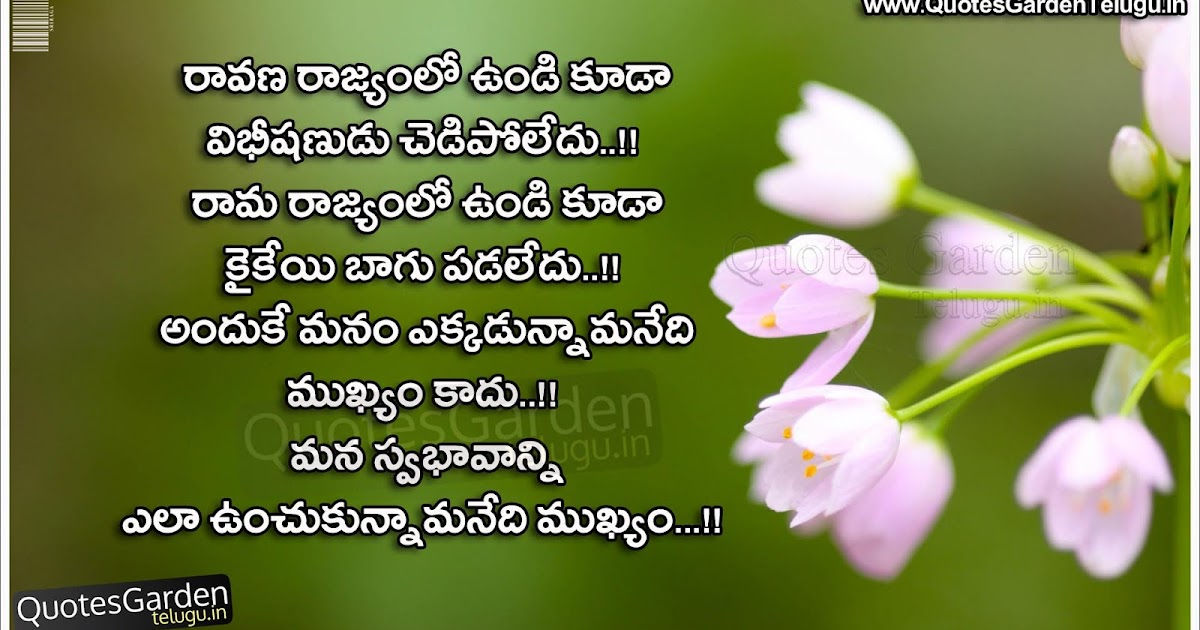 telugu inspirational quotes from ramayana quotes garden