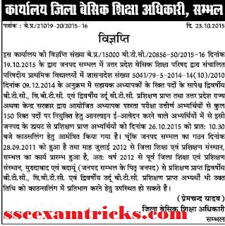 UP 15000 btc prt Sambhal counseling dates