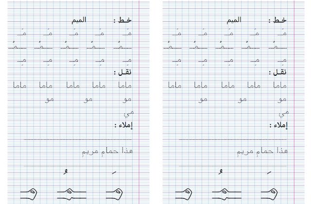 للمستوى الأول كتابة حرف الميم بالخط المنقط pdf