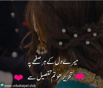 Mery Dil K Her Safay Pay,  Tahreer Ho Tum Tafseel Say..!!  #loveshayari