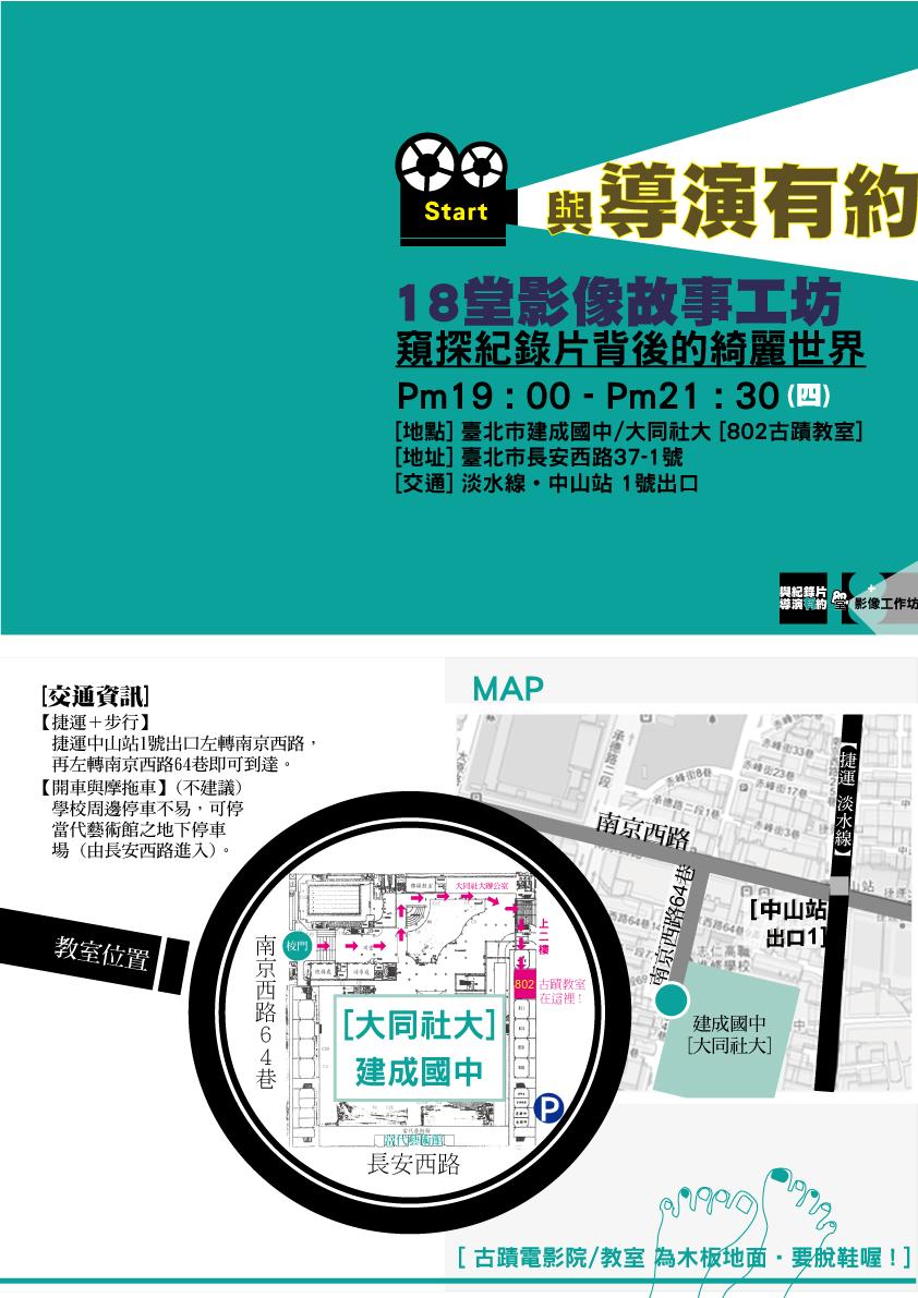 臺北市社區營造中心//社區服務實習@衝出封鎖線~團結的力量團隊(第4組): 七月 2011