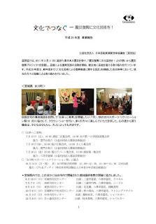 http://www.geidankyo.or.jp/img/news/2013tohoku.pdf